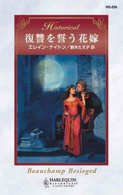 復讐を誓う花嫁-電子書籍