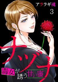 ナヅナ~毒女が誘う甘い蜜~(3)