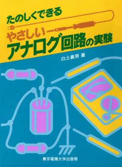 やさしいアナログ回路の実験-電子書籍