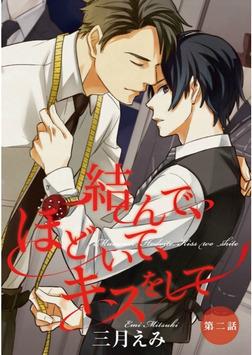 結んで、ほどいて、キスをして【単話売】 第2話-電子書籍