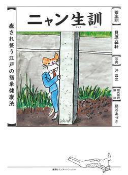 ニャン生訓-電子書籍