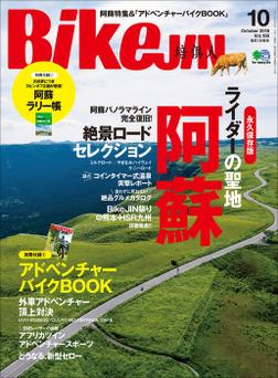 BikeJIN/培倶人 2018年10月号 Vol.188-電子書籍