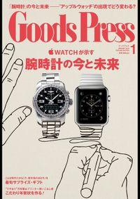 GoodsPress2015年1月号