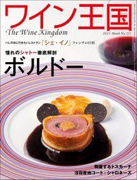 ワイン王国 2021年 3月号