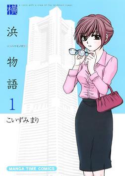 横浜物語 1巻-電子書籍