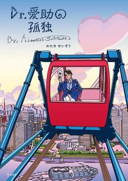 Dr.愛助の孤独-電子書籍