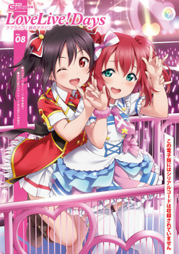 【電子版】電撃G's magazine 2020年8月号増刊 LoveLive!Days ラブライブ!総合マガジン Vol.08-電子書籍