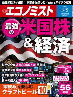 週刊エコノミスト (シュウカンエコノミスト) 2021年3月9日号-電子書籍