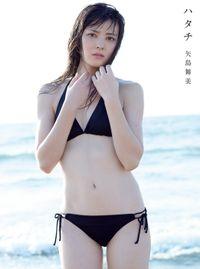 矢島舞美写真集『ハタチ』
