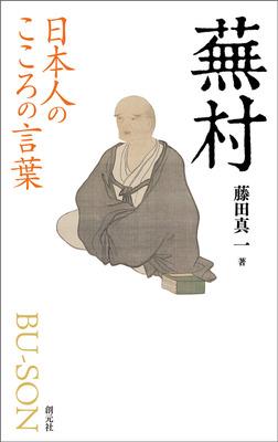 日本人のこころの言葉 蕪村-電子書籍