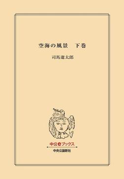 空海の風景 下巻 (改版)-電子書籍