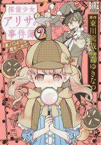 探偵少女アリサの事件簿 溝ノ口より愛をこめて (2)