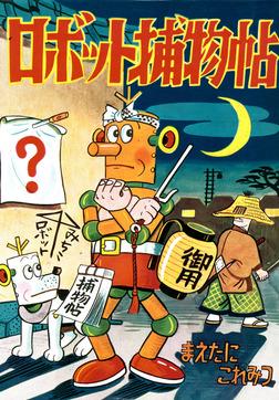 ロボット捕物帖 (1)-電子書籍