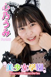 美少女学園 心乃うみ Part.66