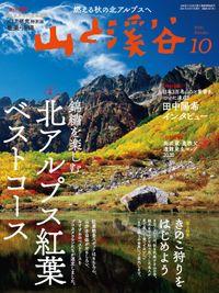 山と溪谷2021年10月号[雑誌]