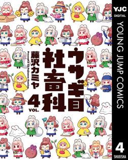 ウサギ目社畜科 4-電子書籍