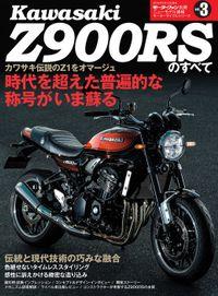 ニューモデル速報 モーターサイクルシリーズ