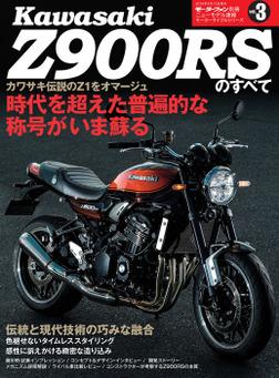 ニューモデル速報 モーターサイクルシリーズ カワサキZ900RSのすべて-電子書籍