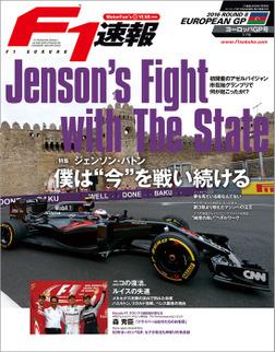 F1速報 2016 Rd08 ヨーロッパGP号-電子書籍