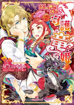 ふしぎの国の守護竜姫-電子書籍