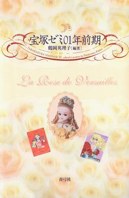 宝塚ゼミ01年前期-電子書籍