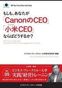 BBTリアルタイム・オンライン・ケーススタディ Vol.5(もしも、あなたが「CanonのCEO」「小米 CEO」ならばどうするか?)