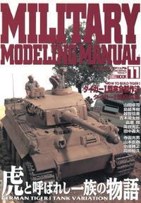 MILITARY MODELING MANUAL Vol.11
