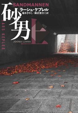 砂男(上)-電子書籍