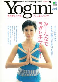 Yogini(ヨギーニ) Vol.4