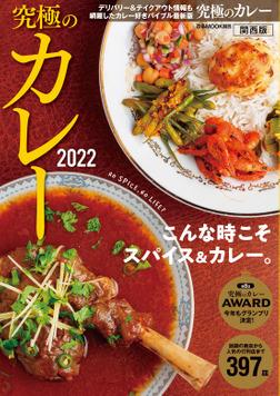 究極のカレー2022関西版-電子書籍