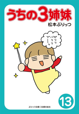 ぷりっつ電子文庫 うちの3姉妹(13)-電子書籍
