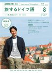 NHKテレビ 旅するドイツ語 2018年8月号