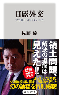日露外交 北方領土とインテリジェンス-電子書籍