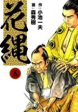 花縄 (5)-電子書籍