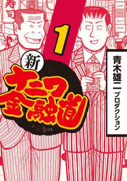 新ナニワ金融道 1-電子書籍
