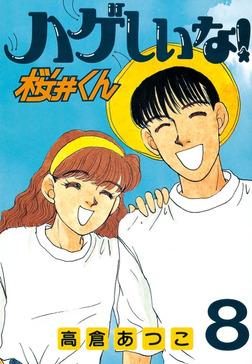 ハゲしいな!桜井くん(8)-電子書籍