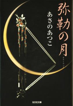 弥勒(みろく)の月-電子書籍
