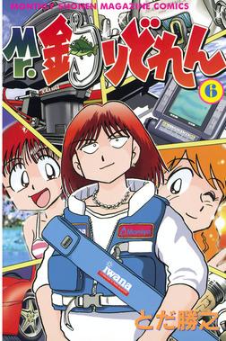 Mr.釣りどれん(6)-電子書籍