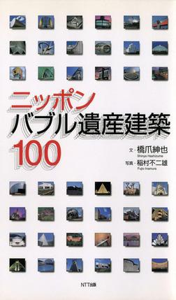 ニッポン バブル遺産建築100-電子書籍