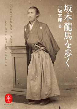ヤマケイ文庫 坂本龍馬を歩く-電子書籍