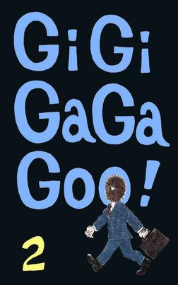 ギギ・ガガ・グー! 2-電子書籍