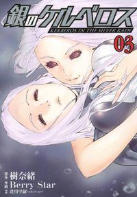 銀のケルベロス(3)