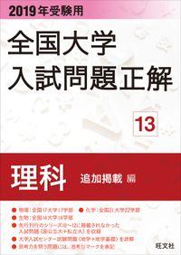 2019年受験用 全国大学入試問題正解 理科(追加掲載編)