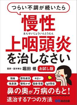 つらい不調が続いたら慢性上咽頭炎を治しなさい―――鼻の奥が万病のもと!退治する7つの方法【無料 お試し版】-電子書籍