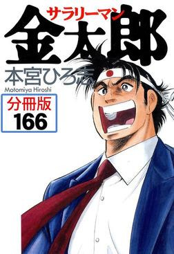 サラリーマン金太郎【分冊版】 166-電子書籍