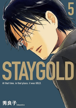 STAYGOLD(5)【電子限定特典付】-電子書籍