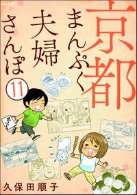 京都まんぷく夫婦さんぽ(分冊版) 【第11話】