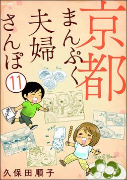 京都まんぷく夫婦さんぽ(分冊版) 【第11話】-電子書籍