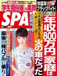 週刊SPA! 2015/4/7号