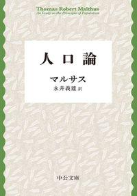 人口論(中公文庫)